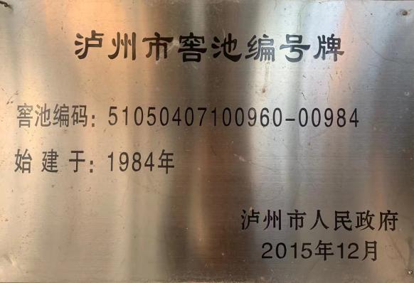 政府颁发老窖池编号